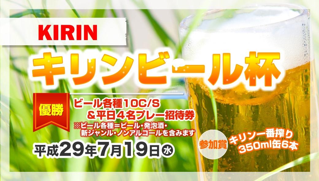 キリンビール杯平成29年7月19日