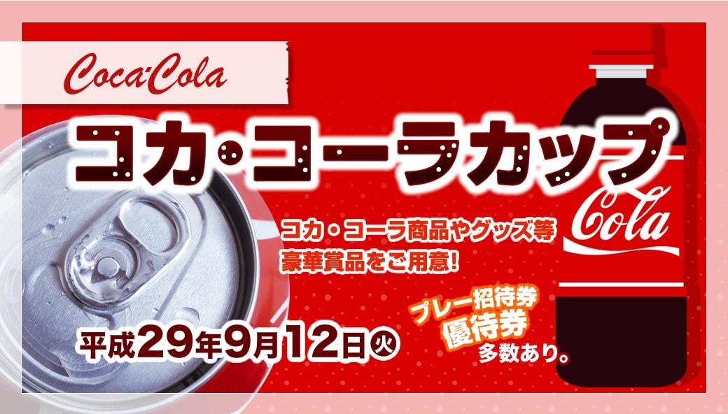 コカ・コーラカップ平成29年9月12日