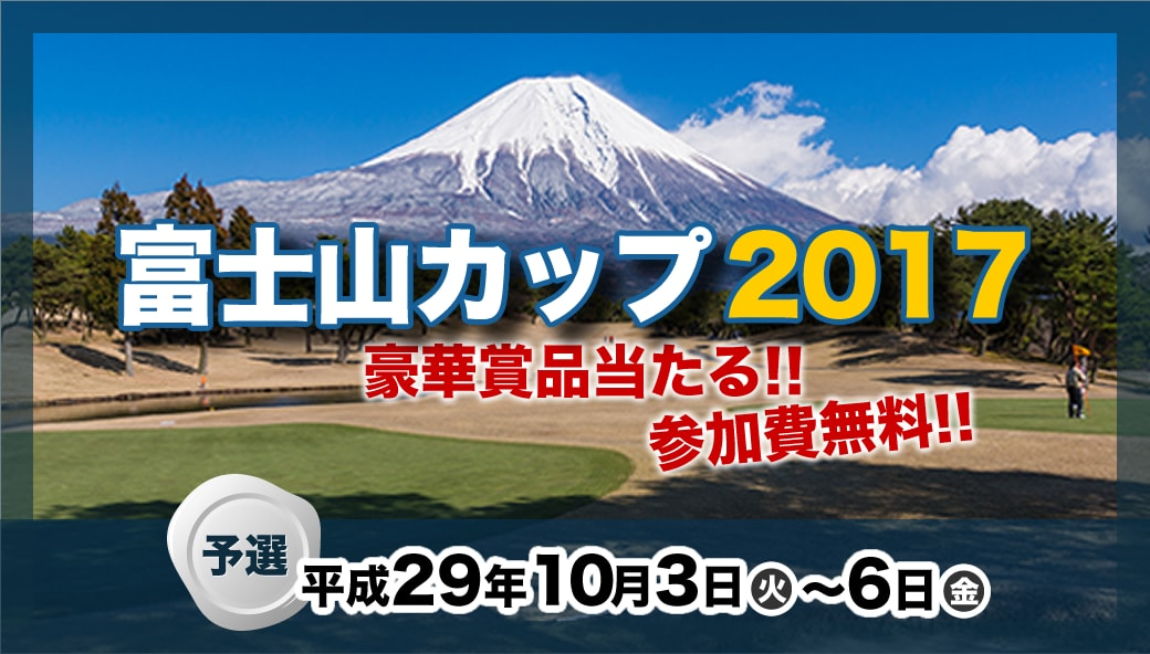 富士山カップ平成29年10月3日