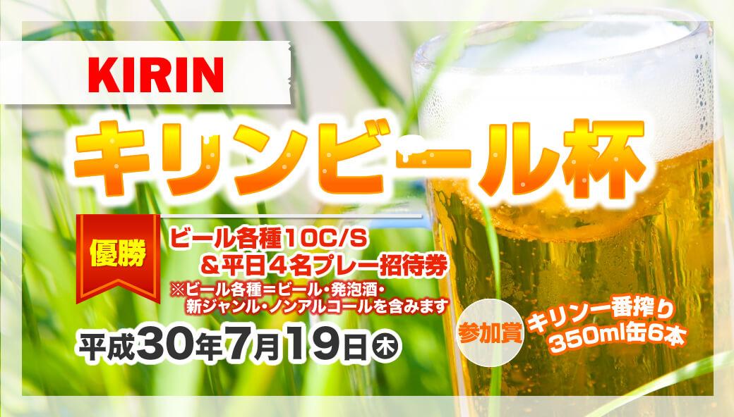 キリンビール杯平成30年7月19日