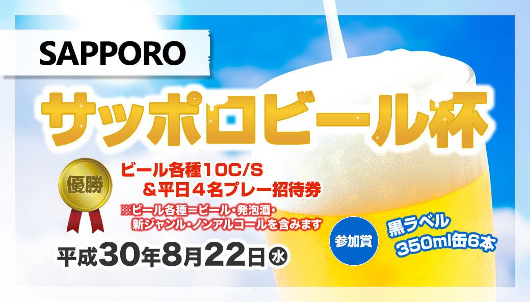 サッポロビール杯平成30年8月22日