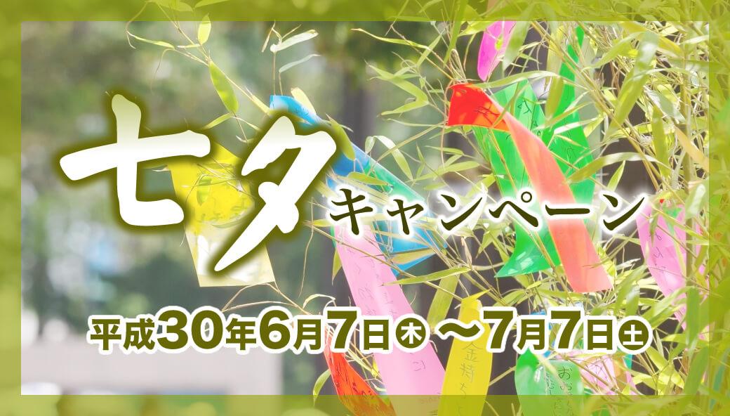 七夕キャンペーン