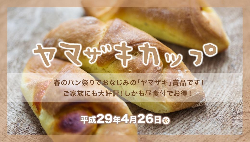 ヤマザキカップ平成29年4月26日