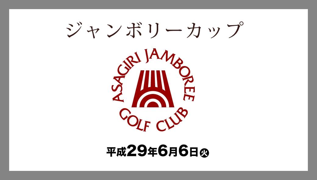 ジャンボリーカップ平成29年6月6日
