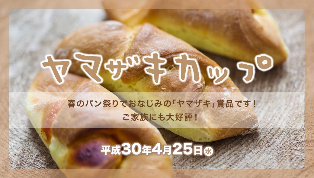 ヤマザキカップ平成30年4月25日