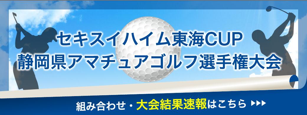 セキスイハイム東海CUP静岡県アマチュアゴルフ選手権大会