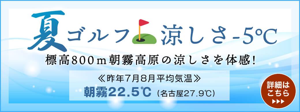 夏ゴルフ涼しさ-5℃